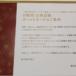2019_三越伊勢丹お帳簿ゴールドカード_eye