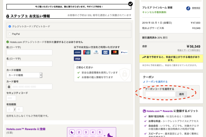 Hotelscom_予約画面_2_PC