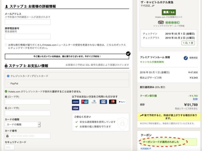 Hotelscom_予約画面_3_PC