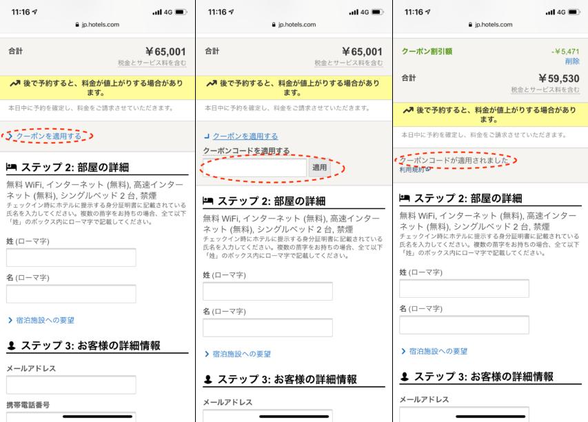 Hotelscom_予約画面_1_スマホ