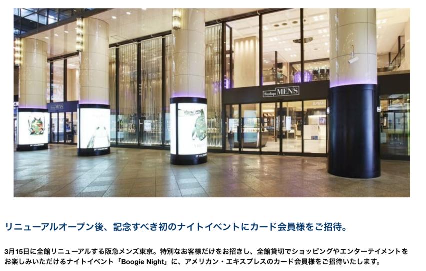 2019年_アメックス_阪急メンズ東京によるナイトイベント_HP