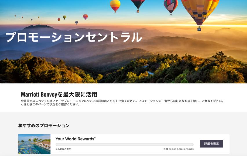 2019_マリオットボンボイ_スペシャルキャンペーン_1万ポイント_登録完了