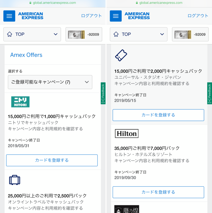 Amex Offersリスト表示