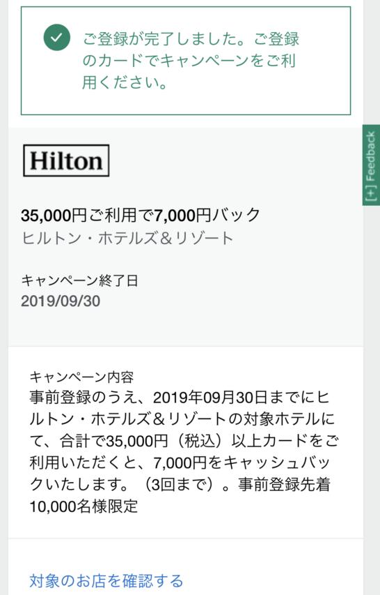 ヒルトンホテルにおける7000円キャッシュバックキャンペーン参加