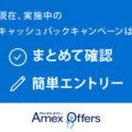 アメックス会員向けのキャンペーンが一目で確認できるAmex Offersと、ヒルトンホテルにおける7000円キャッシュバックキャンペーン