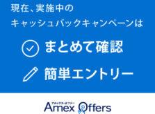 Amex Offersとヒルトンホテルにおける7000円キャッシュバックキャンペーン