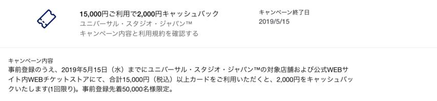 2019年_アメックスキャッシュバック_ユニバーサルスタジオジャパン
