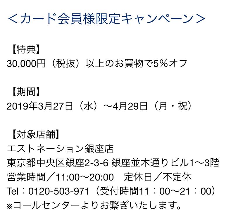 2019_エストネーション銀座におけるキャンペーン_概要