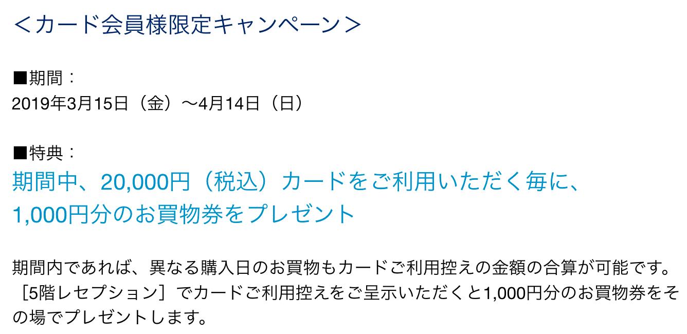 2019_阪急メンズ東京におけるキャンペーン_概要