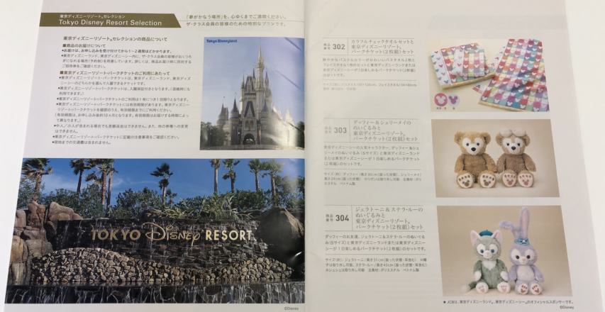2019年_JCBザ・クラスにおけるディズニー関連特典_メンバーズセレクション