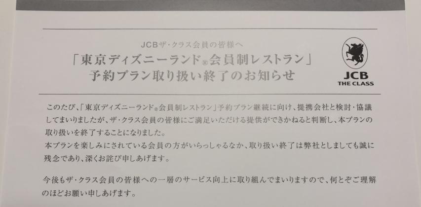2019年_JCBザ・クラスにおけるディズニー関連特典_クラブ33