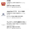 Amexスマホアプリからマイオファーがすぐに確認可能に – ウェスティン東京、JapanTaxi、すき家でのキャンペーンも開始