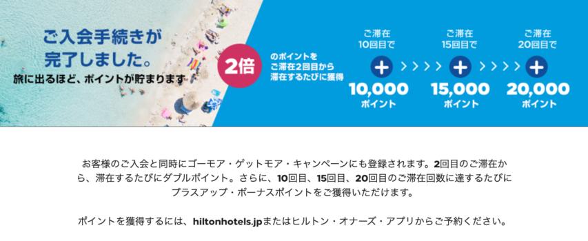 ヒルトンオーナーズ会員向け2回目の滞在からダブルポイント+滞在10回以上でボーナスキャンペーン登録完了