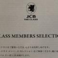 2019年もザクラスメンバーズセレクションはJCBトラベルクーポンに