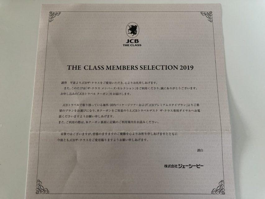 2019年_ザクラスメンバーズセレクション_JCBトラベルクーポン_クーポン券