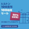 ヒルトン100周年記念の100時間セールで50%OFFセール – 日本・韓国・グアムが対象