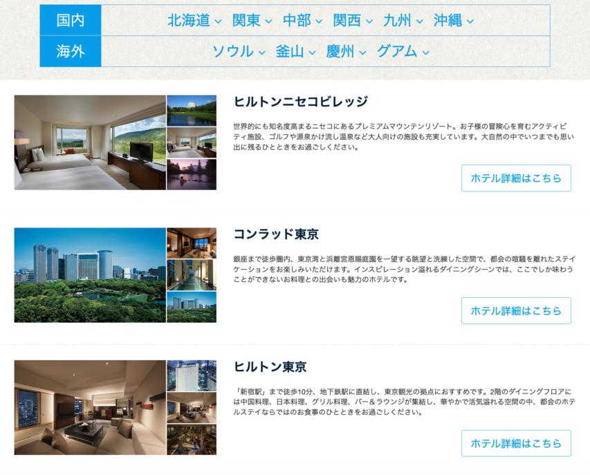 Hilton100時間限定半額セール_日本