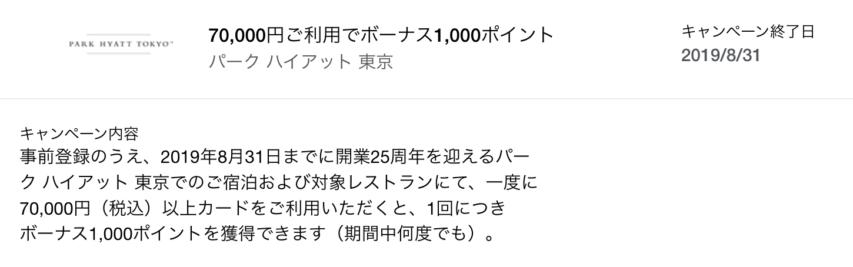Amex会員向けパークハイアット東京キャッシュ・ポイントバック