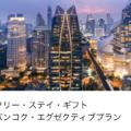 Amexプラチナ会員向けフリー・ステイ・ギフトに海外ホテルが登場