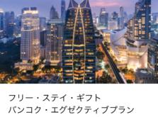 Amexプラチナ会員向けフリー・ステイ・ギフトに海外ホテルオークラプレステージバンコクが登場