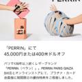 レザーブランドPERRINにおける45,000円OFF – アメックスプラチナカード会員向け期間限定特典