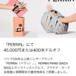 レザーブランドPERRINにおける45,000円OFF