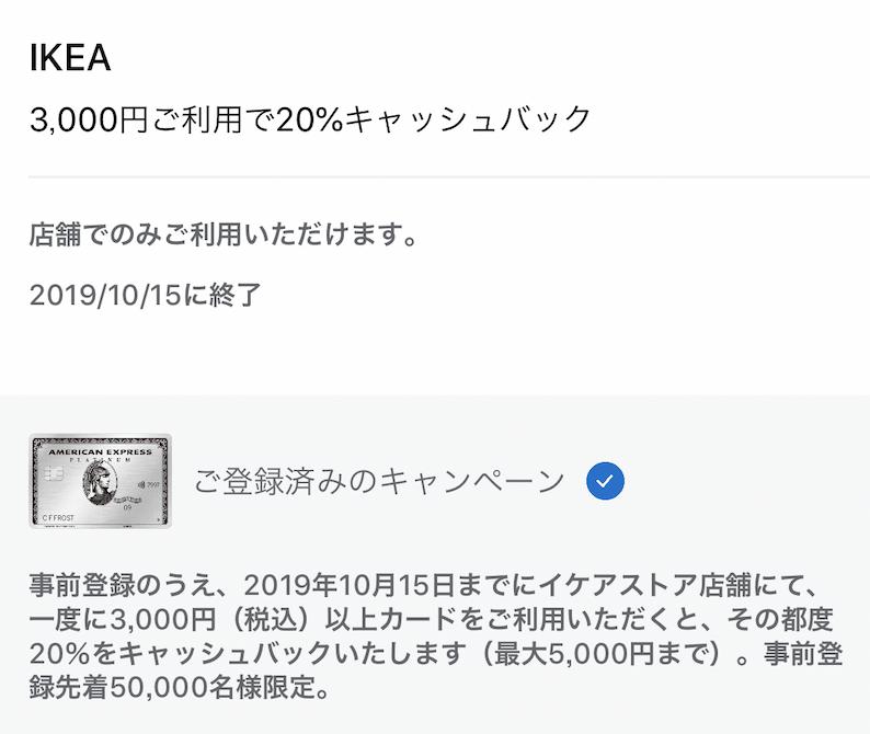 IKEAで20%キャッシュバックAmexカード会員向け特典_登録後