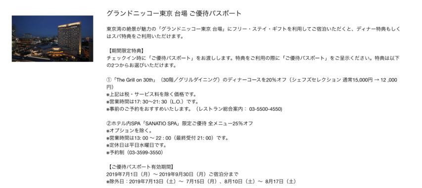 グランドニッコー東京台場におけるフリーステイギフト特典詳細