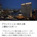 グランドニッコー東京台場におけるフリーステイギフト特典 – アメックスプラチナ特典