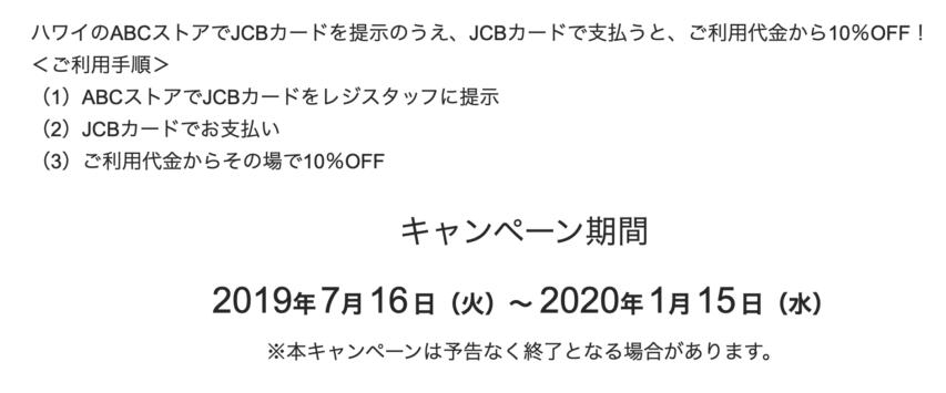 2019年_JCB会員向け_ABCストア優待_詳細