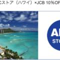 JCBクレジットカード利用で、ハワイのABCストアで10%オフ