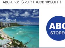 2019年_JCB会員向け_ABCストア優待