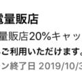 ビックカメラ・コジマ・ヤマダ電機・ヨドバシカメラにおける20%キャッシュバック – アメッシュ会員向け