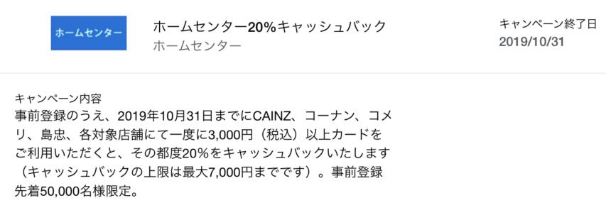 アメックス会員向けカインズ・コーナン・コメリ・島忠における20%キャッシュバック_HP