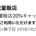 カインズ・コーナン・コメリ・島忠における20%キャッシュバック – アメックス会員向け特典