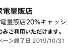 アメックス会員向けカインズ・コーナン・コメリ・島忠における20%キャッシュバック