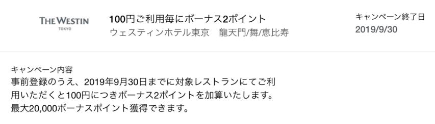 アメックス会員向けウェスティンホテル東京3つのレストランでボーナスポイント_HP
