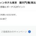 ウェスティンホテル東京3つのレストランでボーナスポイント – アメックス会員向け特典
