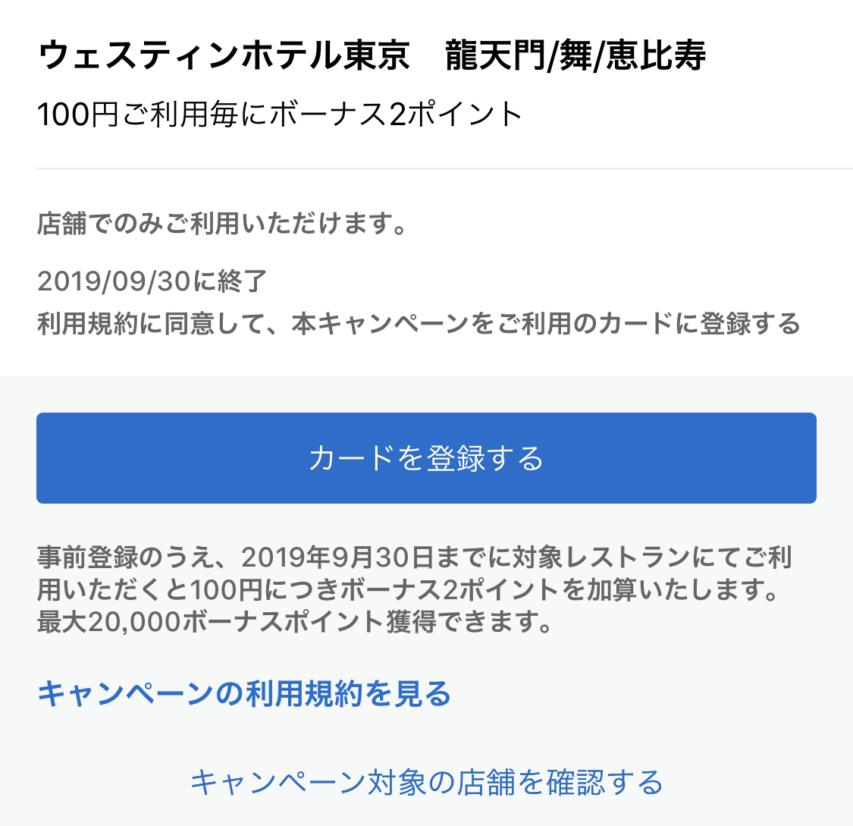 アメックス会員向けウェスティンホテル東京3つのレストランでボーナスポイント_登録