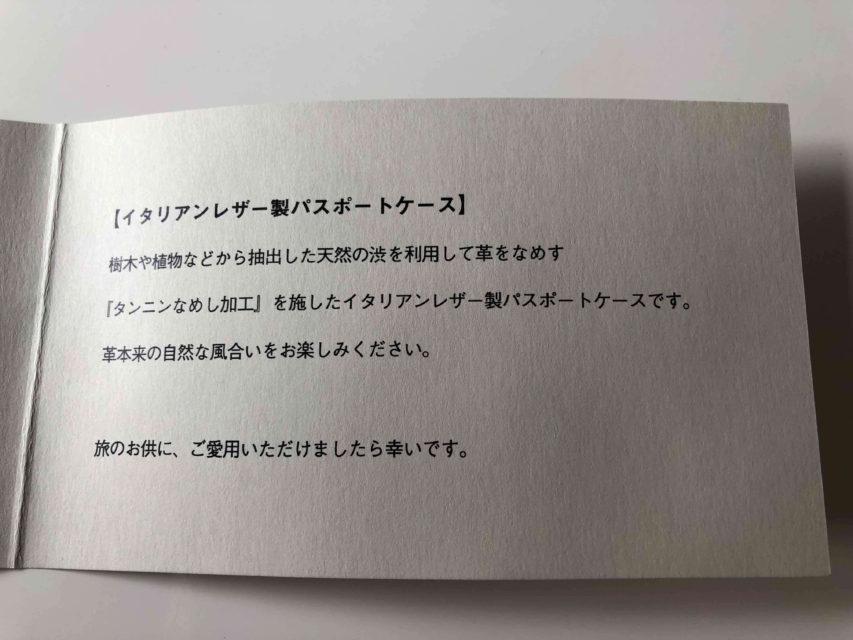 2019年アメックスプラチナカード会員向けバースデーギフト_バースデーカード