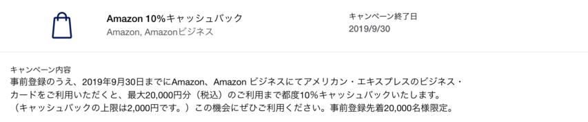 アメックスビジネスカード向けAmazonにおける10%キャッシュバック_HP
