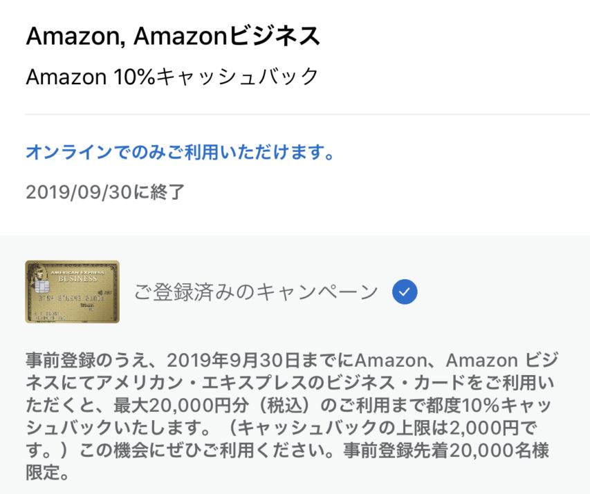 アメックスビジネスカード向けAmazonにおける10%キャッシュバック_登録後