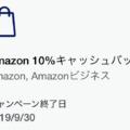 Amazonにおける10%キャッシュバック – Amexビジネスカード会員向け特典