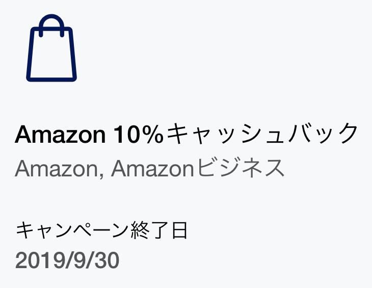 アメックスビジネスカード向けAmazonにおける10%キャッシュバック