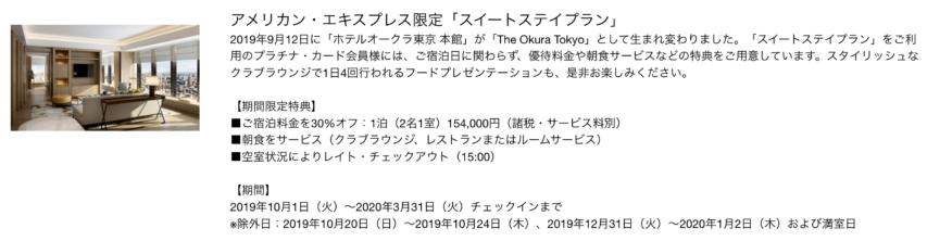 The Okura Tokyoスイートルームで優待_アメックスプラチナ特典_HP