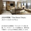 ホテルオークラ東京スイートルームで優待 – アメックスプラチナ特典