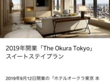 The Okura Tokyoスイートルームで優待_アメックスプラチナ特典