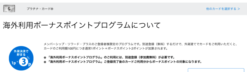 海外利用ボーナスポイント更新AmexPlatinumカード向けメンバーシップリワード特典_HP