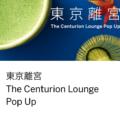 The Centurion Lounge Pop Up – アメックスセンチュリオンカード・プラチナカード向け特典