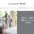 Fine Hotels & Resorts国内利用における1万円キャッシュバック – アメックスプラチナ向け特典